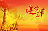浙企联党委纪念中国共产党成立96周年
