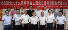 商会党委隆重举行纪念建党99周年主题党日活动
