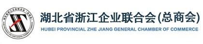 湖北省浙江企业联合会